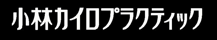 小林カイロプラクティックのロゴ画像